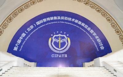 中国(北京)国际警用装备及反恐技术装备展览会暨学术研讨会