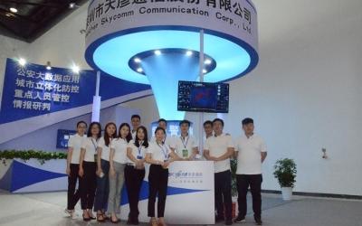 第九届中国国际警用装备博览会